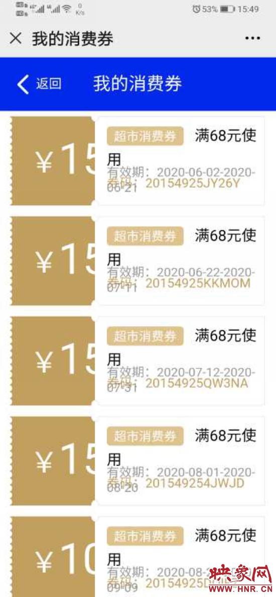 郑州仲记超级鲜生宣传活动套路有点深 消费者称:不敢消费