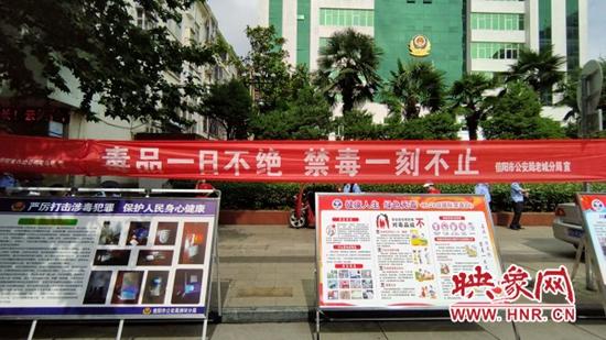 """信阳市举办""""6.26""""国际禁毒日集中宣传活动"""
