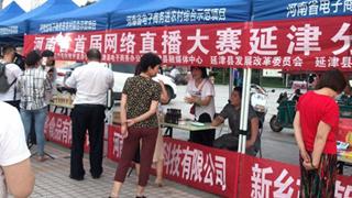 """延津县举办首届""""促销费 助脱贫""""直播产品展销会"""