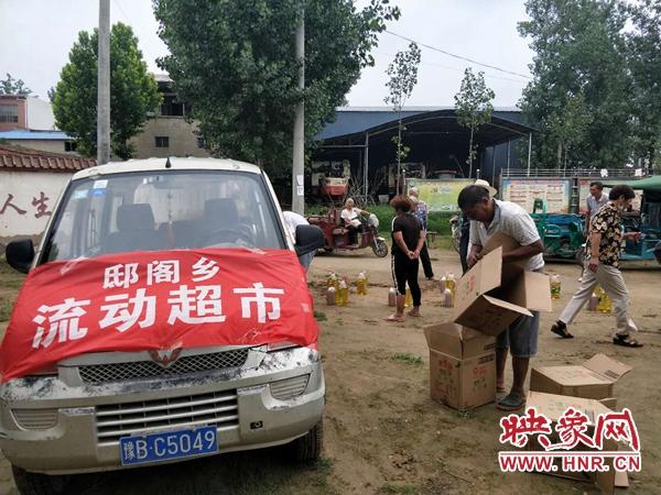通许县:流动超市服务群众零距离