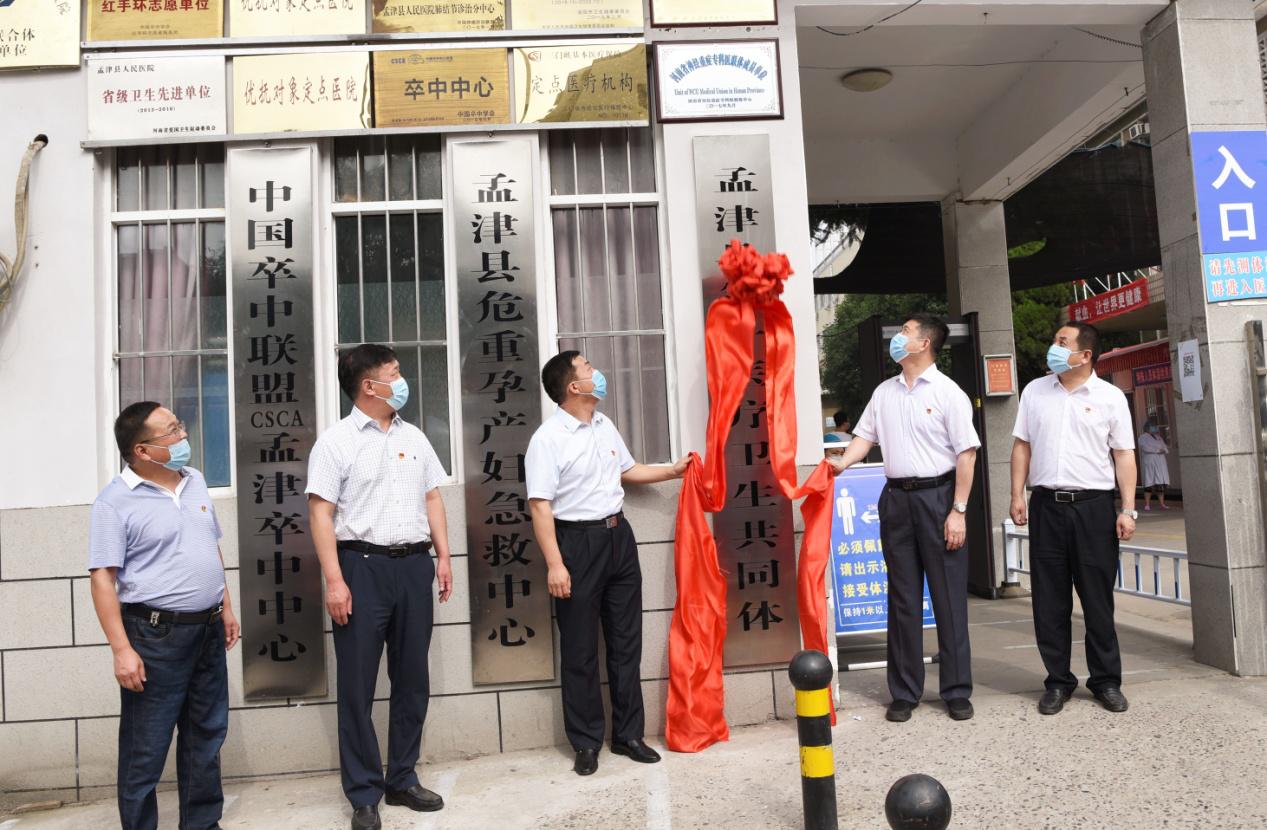 孟津县第一医疗卫生共同体揭牌