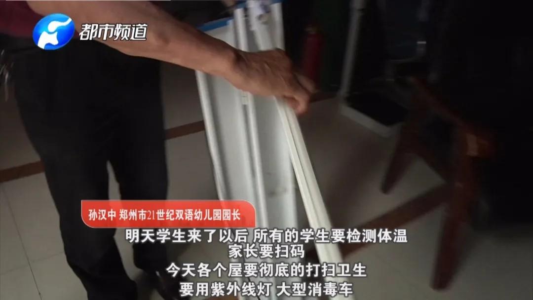 """郑州市21世纪双语幼儿园无证办学,园长:""""我的证在老百姓心中!"""""""
