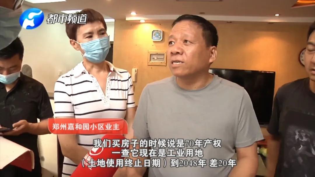 河南国基置业有限公司:住了20年的商品房,竟是工业用地?