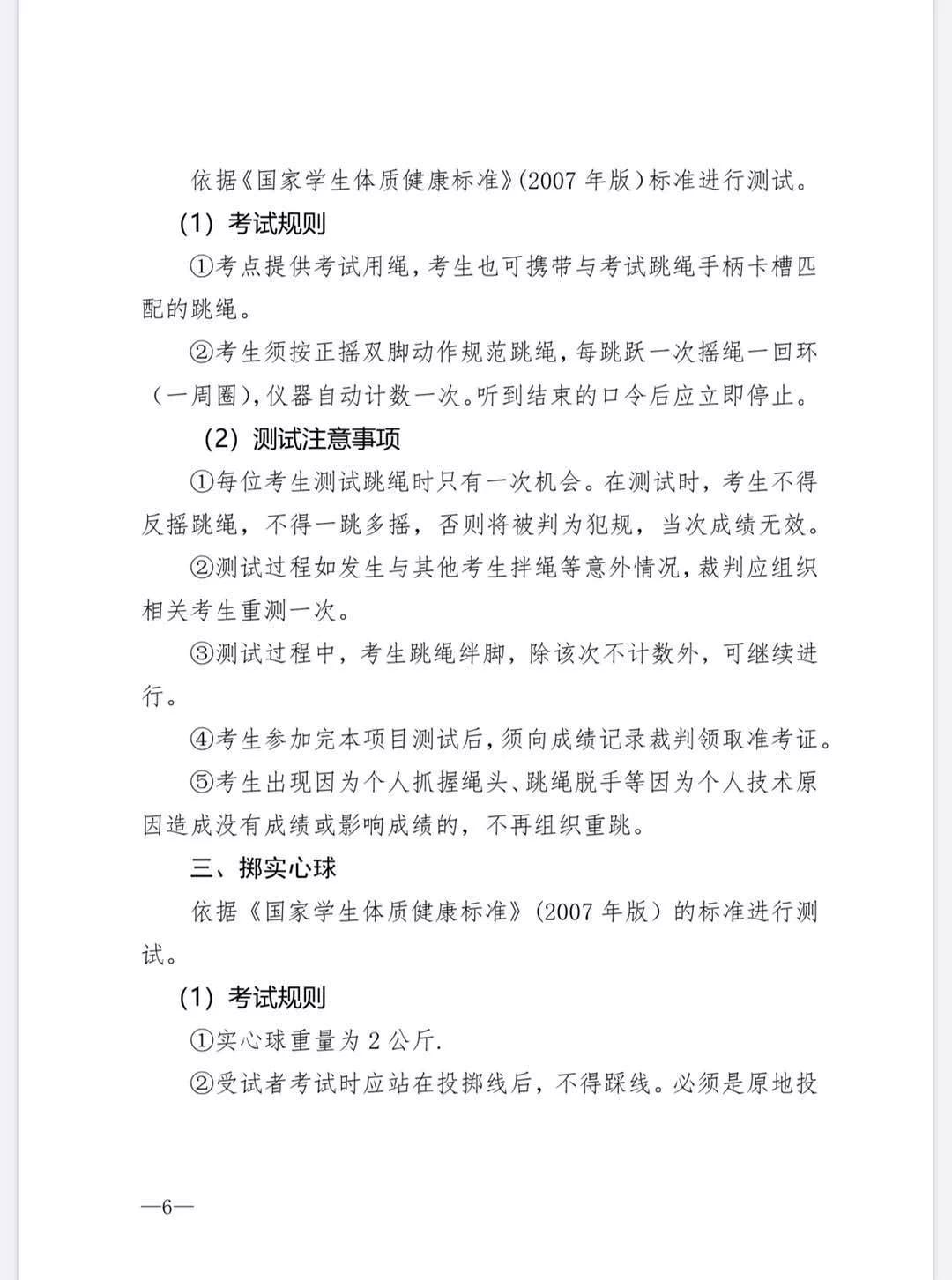 河南南阳市、新乡市公布中招体育考试安排