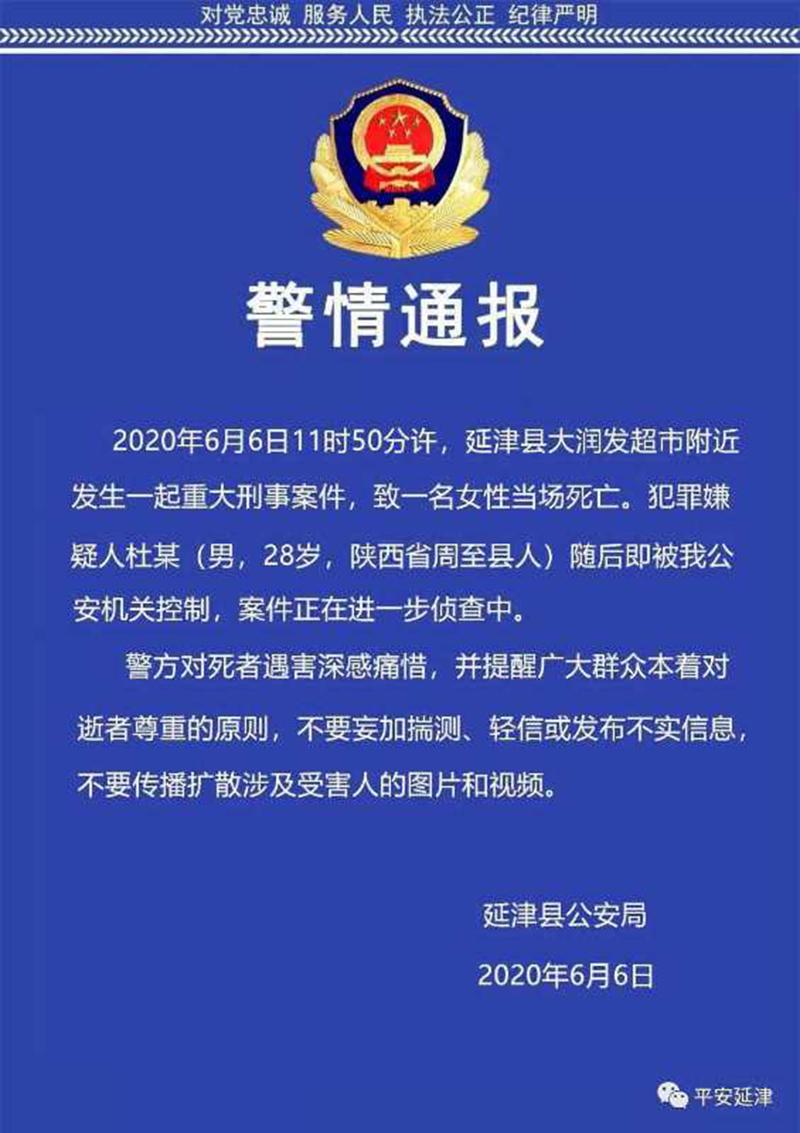 新乡市延津县一女子被当街被杀害!行凶男子随即被公安机关控制