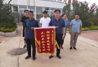 汝州:精准扶贫助发展 村民锦旗送亲人