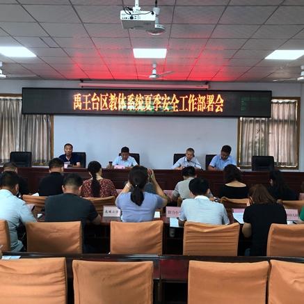 禹王台区教体系统夏季安全工作部署会召开