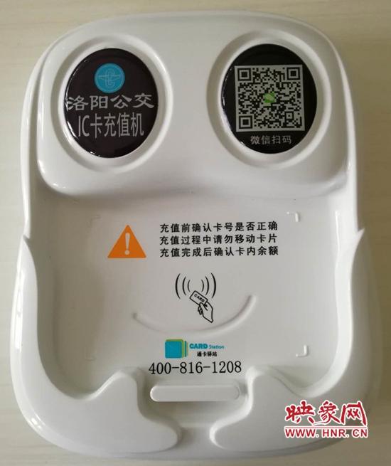 最美中国 好消息!洛阳公交IC卡自助充值机即将上线