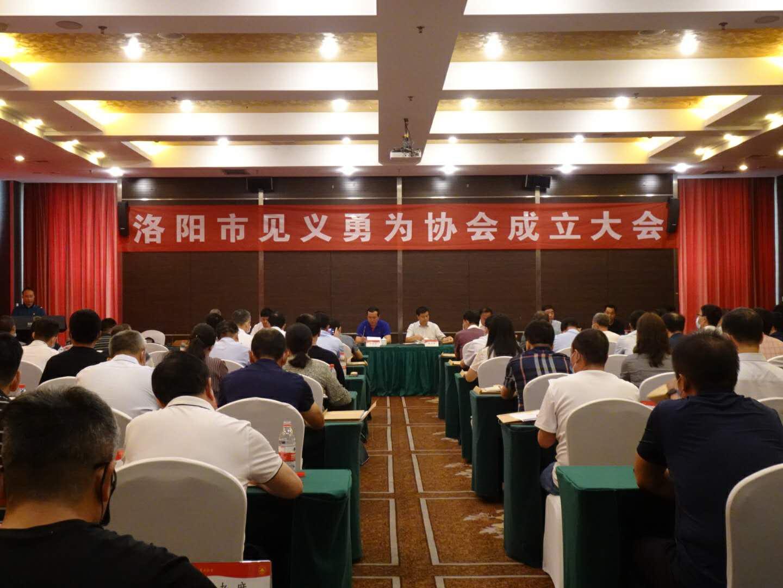 洛阳市见义勇为协会成立暨第一届会员大会召开