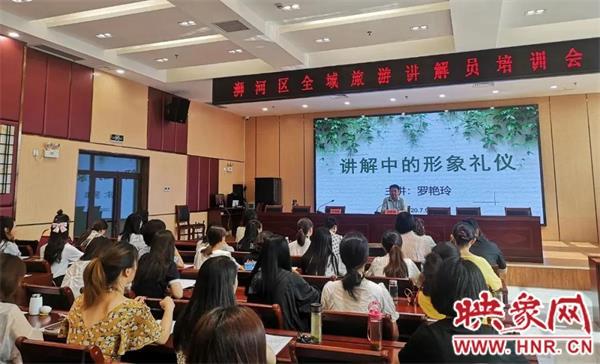 信阳浉河区举办全域旅游讲解员培训会