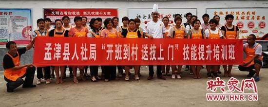 孟津县人社局举办中式烹调师培训班