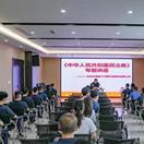 永城市司法局开展《民法典》宣传进企业活动