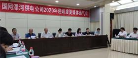 国网漯河供电公司:提高供电保障能力 确保安全可靠供应