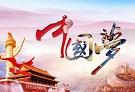 中华民族伟大复兴征程上的重要里程碑