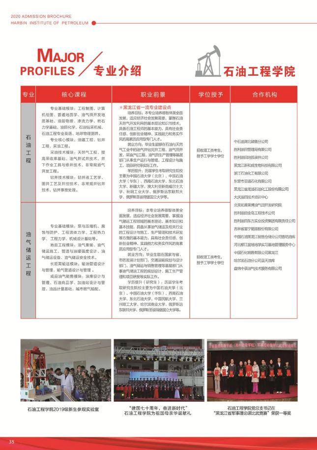 南京广电网客户端_哈尔滨石油学院2020年招生简章-大象网