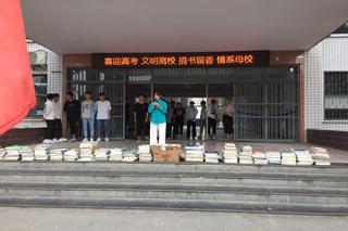 濮阳职业技术学院附属中学举行捐书仪式