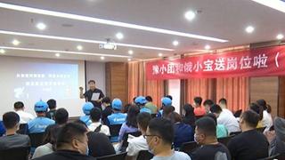 团省委首站送岗位培训活动在内黄拉开帷幕