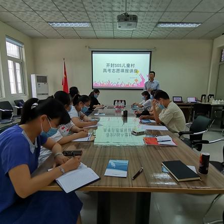 开封SOS儿童村开展高考填报志愿讲座