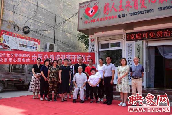 濮阳华龙区王永甫中医康复理疗技能公益培训班正式开班