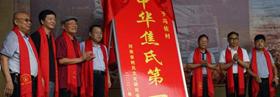三门峡:《古今焦氏地名大辞典》编审座谈会在冯佐村举办