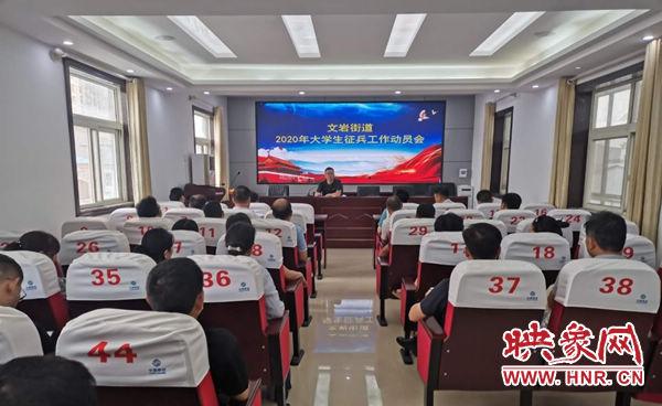 延津县:国防动员出实招 学子参军见实效