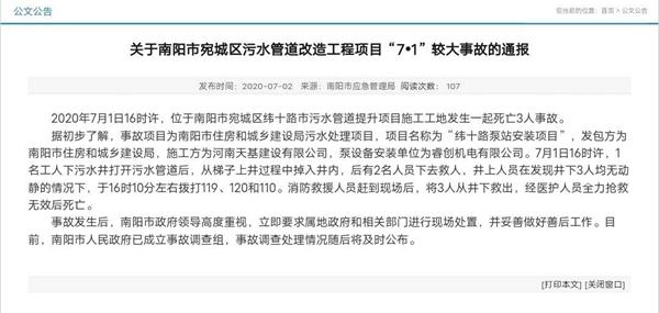 南阳市宛城区一施工工地发生事故 3人死亡