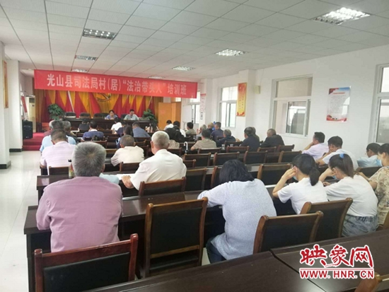 光山县司法局扎实开展公共法律服务建设工作
