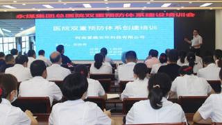 永煤总医院举办双重预防体系建设培训会
