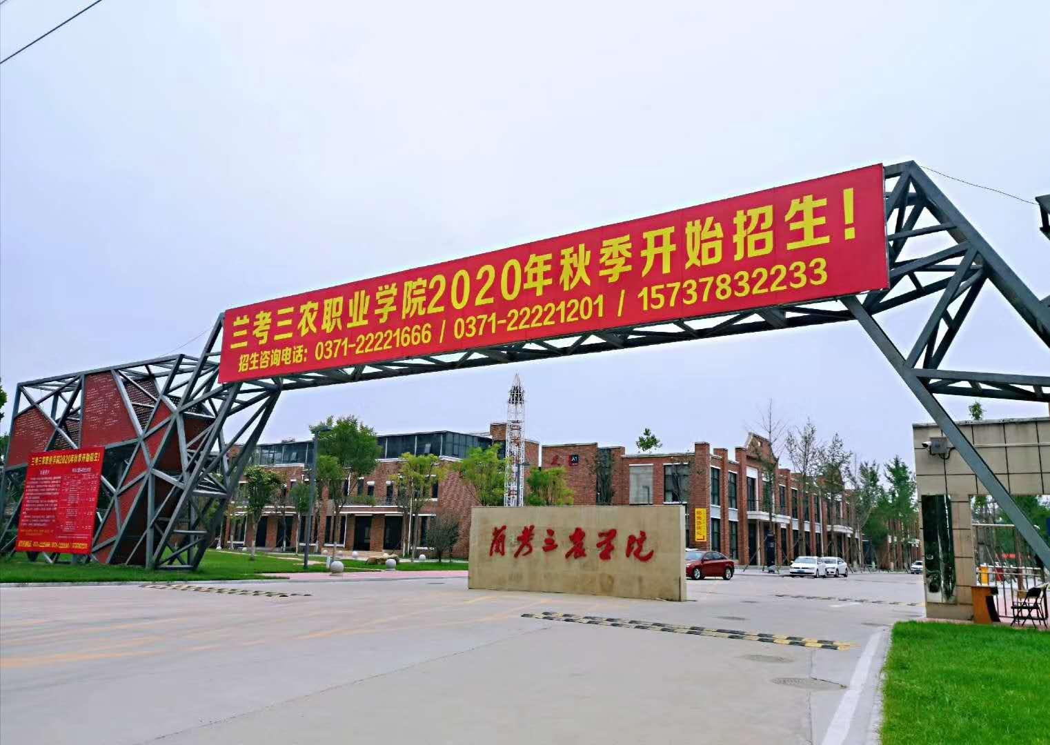 兰考三农职业学院宣传片