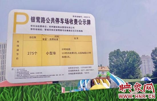 """郑州出现建在""""停车场""""里的水上乐园 仅用铁皮隔离 存在安全隐患"""