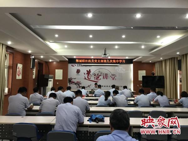 郸城联社机关党支部开展第九次集中学习
