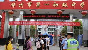 邓州新野两地民警联动 服务高考考生