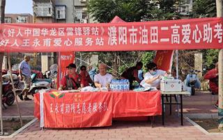 濮阳市一爱心服务站为高考学子加油助力