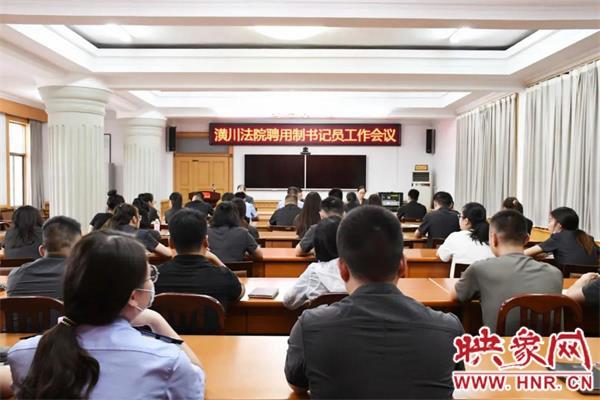 信阳潢川法院召开聘用制书记员工作会议