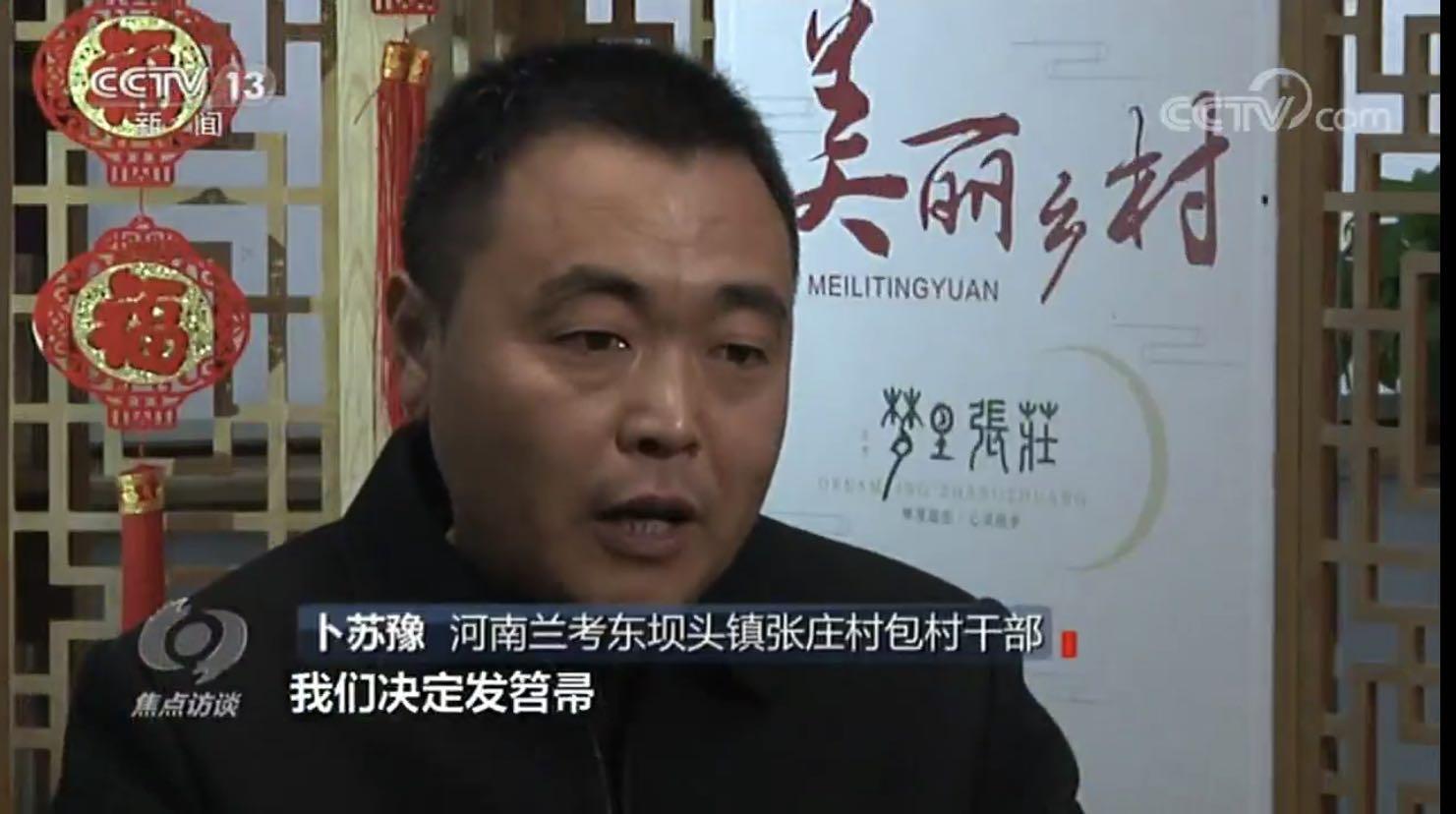 央媒观豫丨《焦点访谈》聚焦兰考张庄的脱贫路
