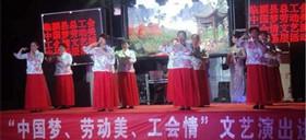 大发dafa888:临颍县总工会开展文艺演出进基层活动