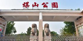 汝州市煤山公园管理所推进精细化养护管理