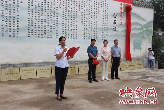 宝丰县40个传统村落挂牌保护 实现全覆盖