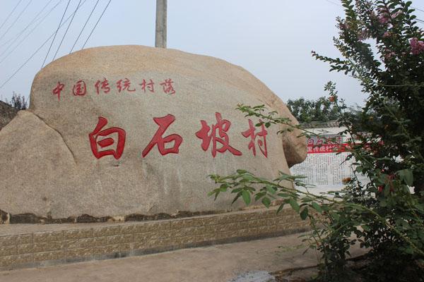 宝丰县40个传统村落挂牌保护