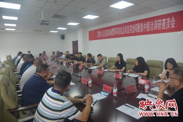 卫辉市法院召开影响营商环境执法司法突出问题集中整治调研座谈会