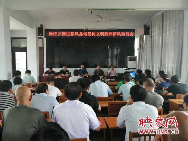 西平县杨庄乡:文明殡葬除陋习 宣传引导树新风