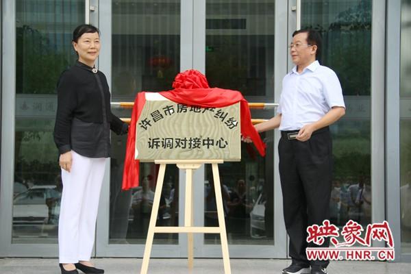 河南首家房地产纠纷诉调对接中心13日在许昌成立