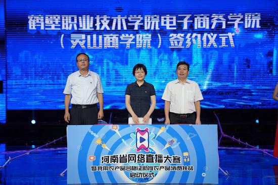 消费助农 河南省网络直播大赛助力名优特新产品消费升级