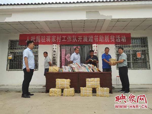 通许县人社局驻村工作队开展爱心赠书活动