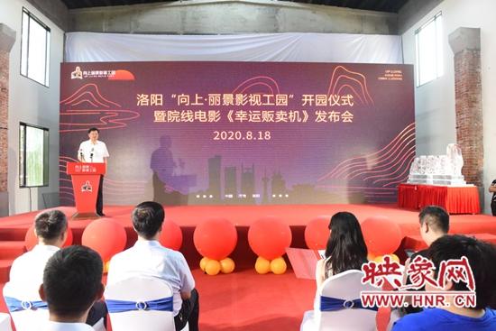 总投资约5亿元 洛阳首个影视主题文旅综合项目昨日开园