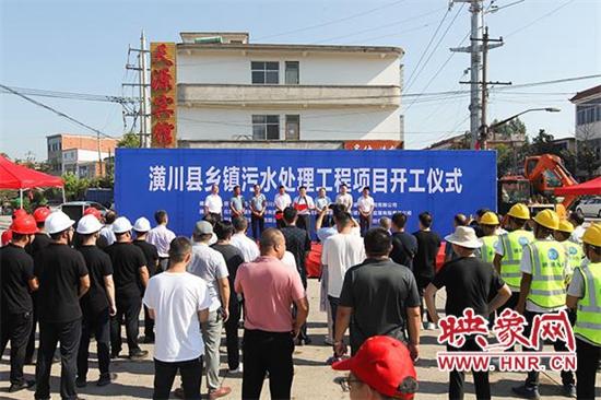 潢川县举行乡镇污水处理工程项目开工仪式