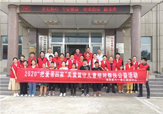 濮阳县六一爱心助学中心举办留守儿童帮扶活动