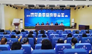 濮阳县第四实验小学召开教师培训活动