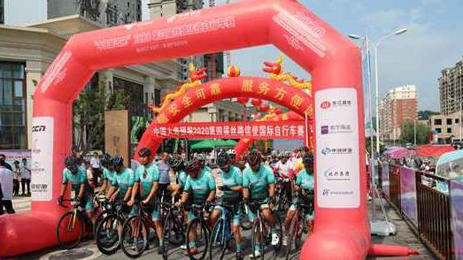 """2020年第四届中国邮政杯""""丝路信使""""自行车赛走进西峡"""
