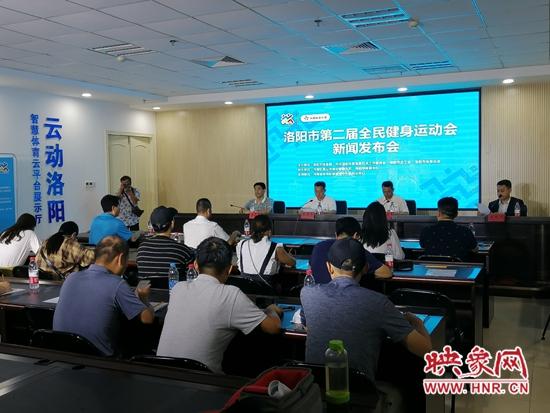 洛阳市第二届全民健身运动会将于8月8日启动